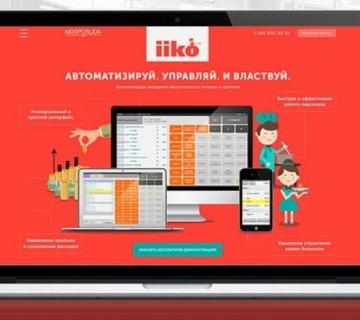 Как удалить iiko: нужно ли вам это?